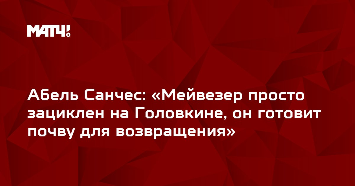 Абель Санчес: «Мейвезер просто зациклен на Головкине, он готовит почву для возвращения»