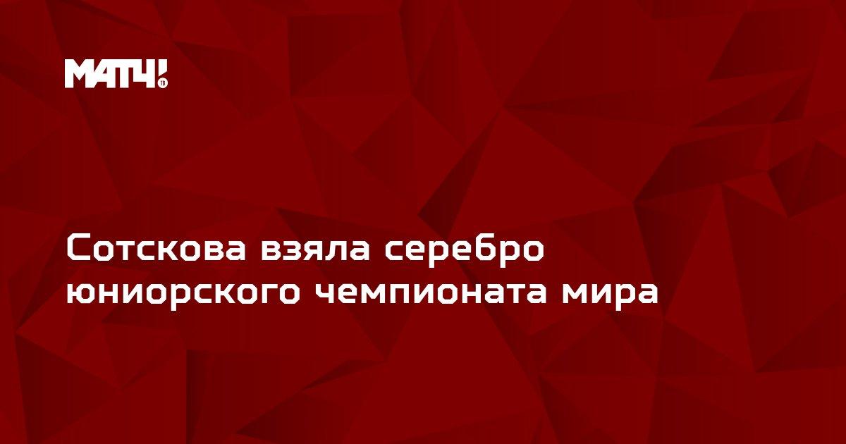 Сотскова взяла серебро юниорского чемпионата мира