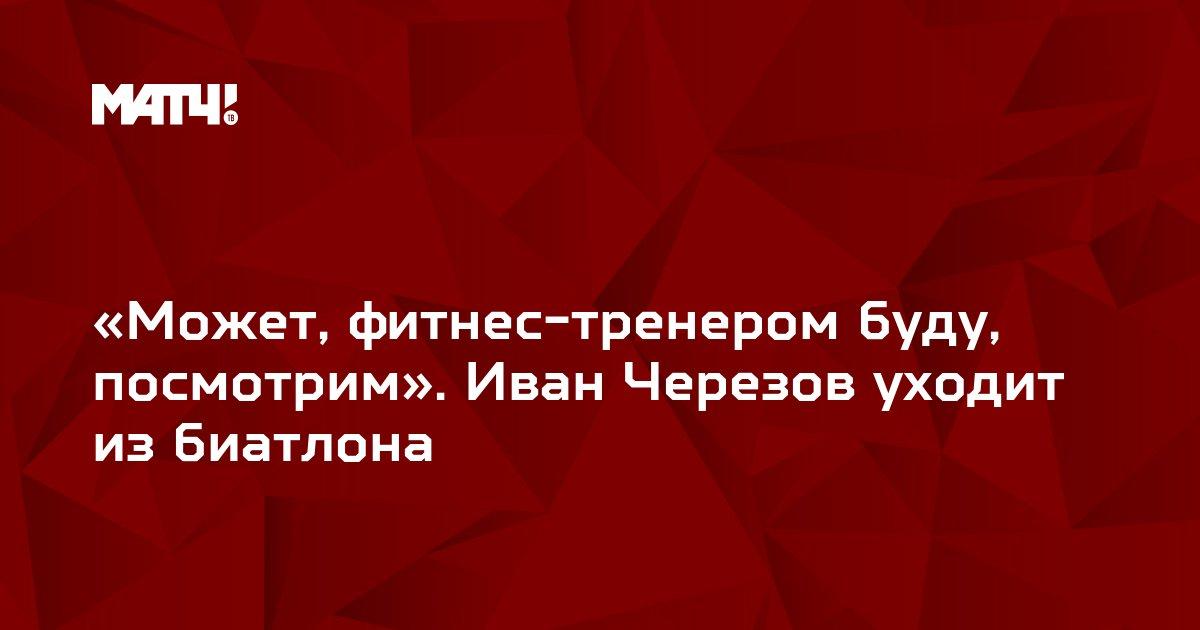 «Может, фитнес-тренером буду, посмотрим». Иван Черезов уходит из биатлона