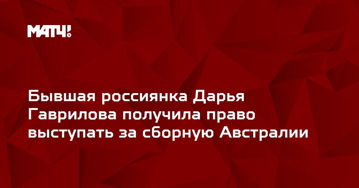 Бывшая россиянка Дарья Гаврилова получила право выступать за сборную Австралии