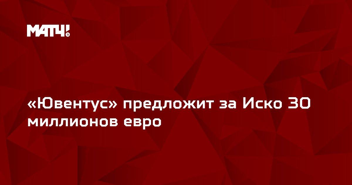 «Ювентус» предложит за Иско 30 миллионов евро