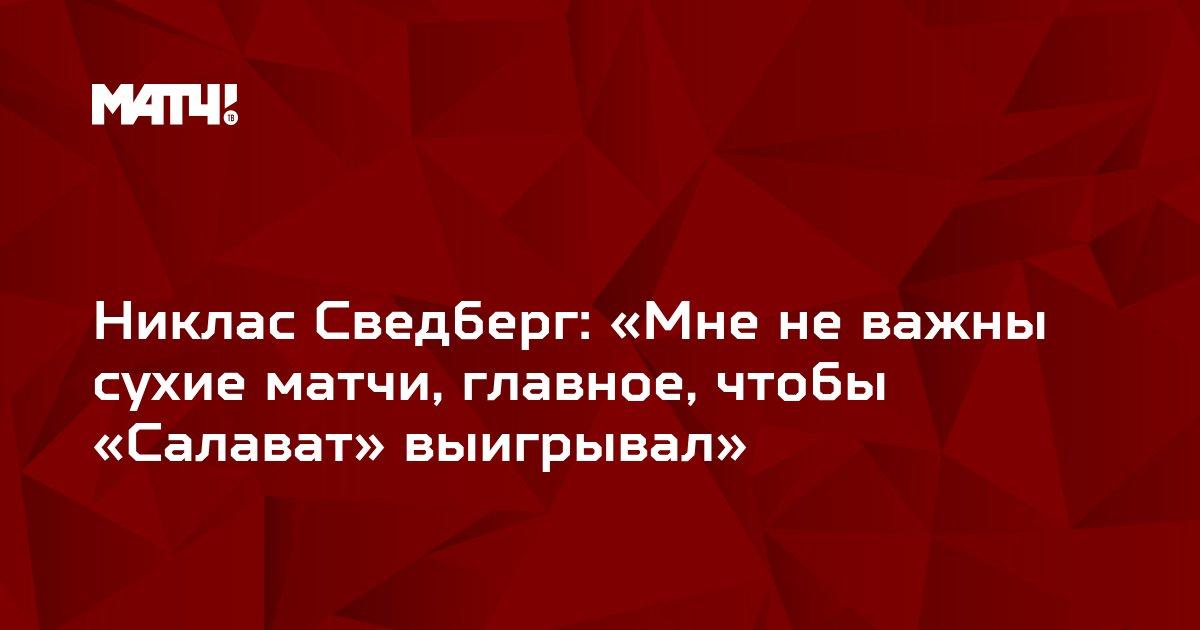 Никлас Сведберг: «Мне не важны сухие матчи, главное, чтобы «Салават» выигрывал»