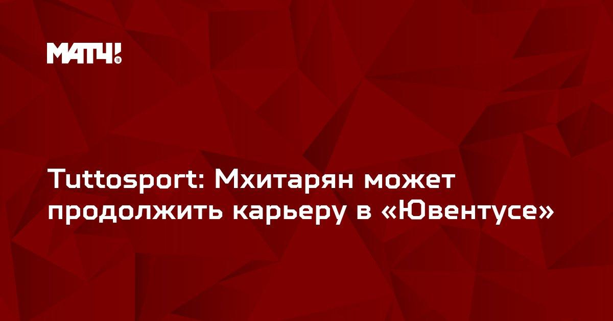 Tuttosport: Мхитарян может продолжить карьеру в «Ювентусе»