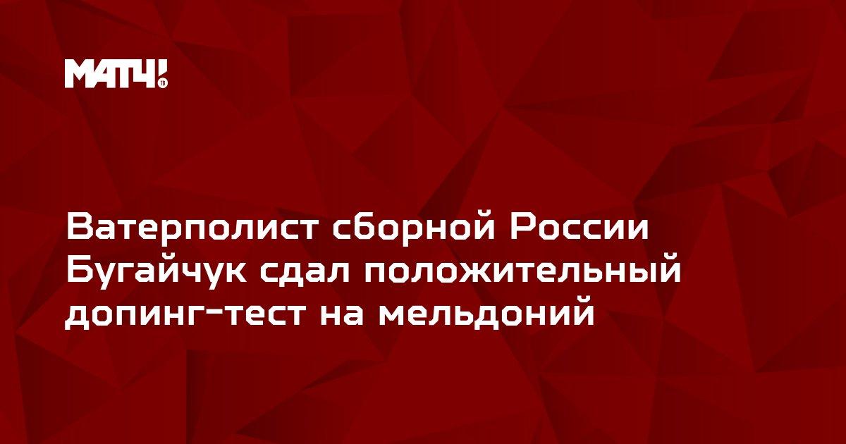 Ватерполист сборной России Бугайчук сдал положительный допинг-тест на мельдоний