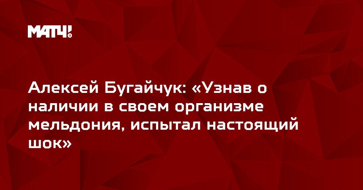 Алексей Бугайчук: «Узнав о наличии в своем организме мельдония, испытал настоящий шок»