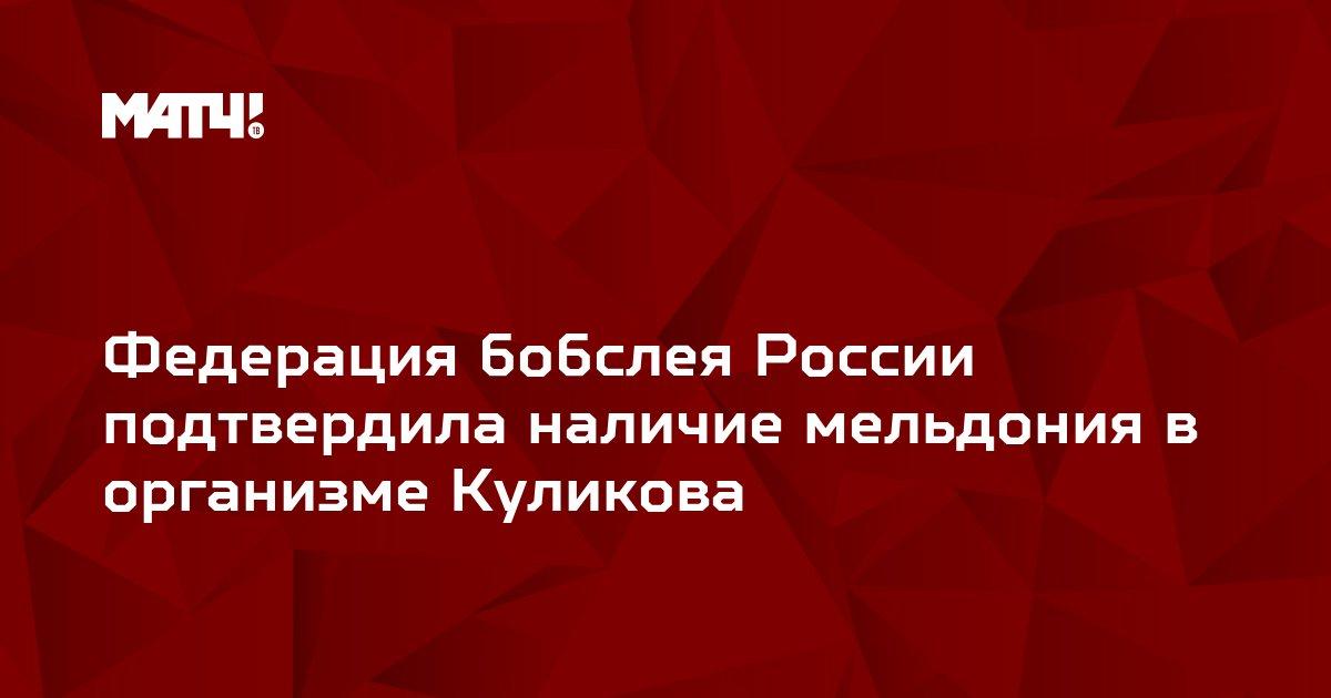Федерация бобслея России подтвердила наличие мельдония в организме Куликова