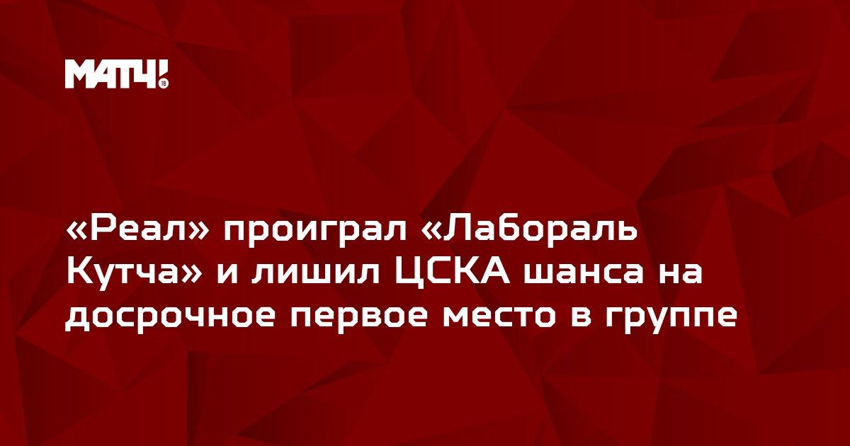 «Реал» проиграл «Лабораль Кутча» и лишил ЦСКА шанса на досрочное первое место в группе