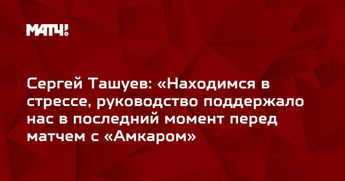 Сергей Ташуев: «Находимся в стрессе, руководство поддержало нас в последний момент перед матчем с «Амкаром»