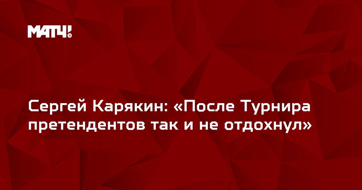 Сергей Карякин: «После Турнира претендентов так и не отдохнул»
