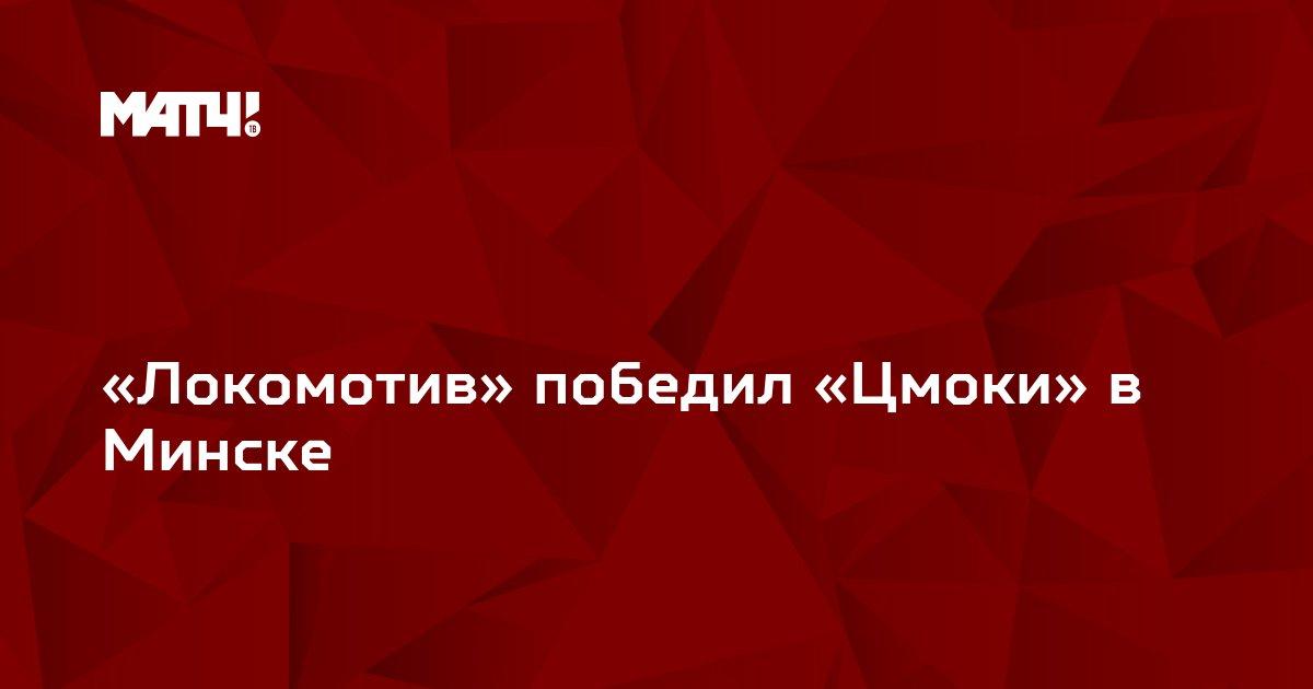 «Локомотив» победил «Цмоки» в Минске