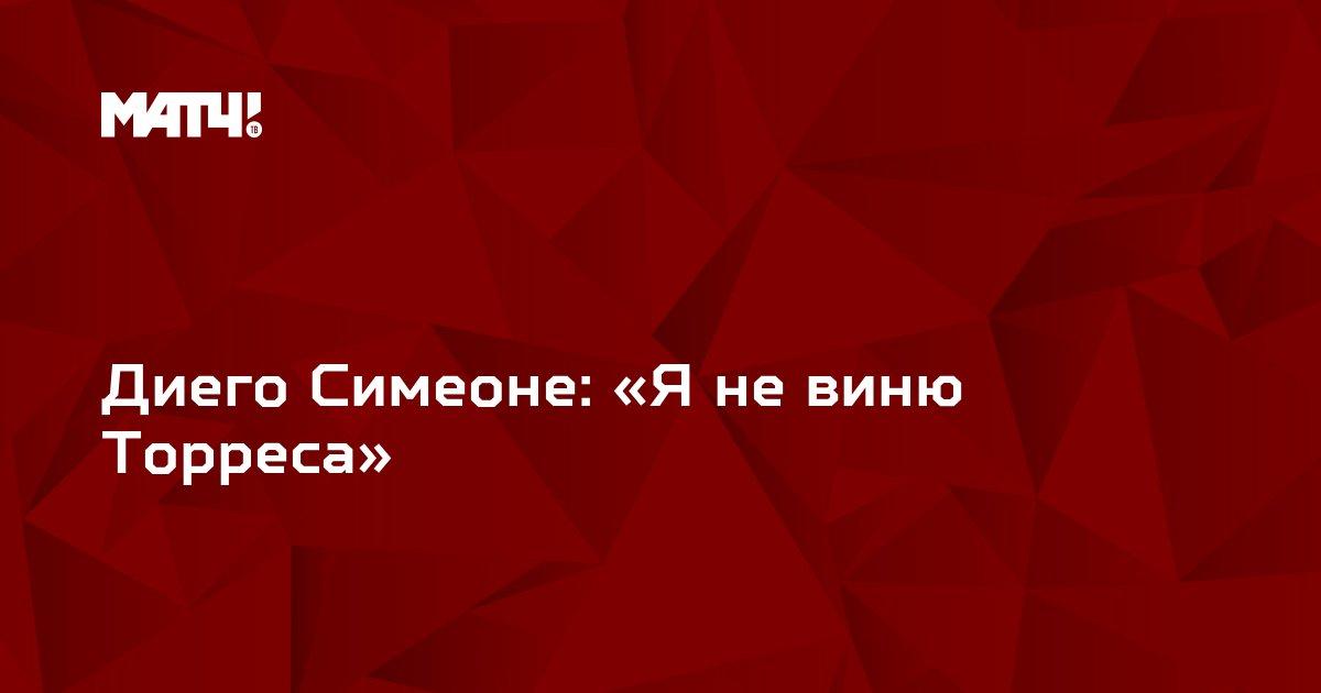 Диего Симеоне: «Я не виню Торреса»