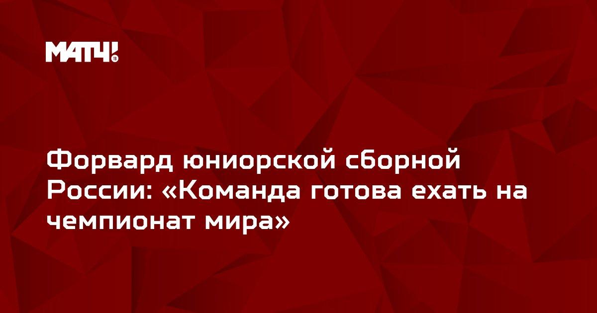 Форвард юниорской сборной России: «Команда готова ехать на чемпионат мира»