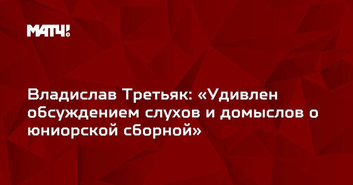 Владислав Третьяк: «Удивлен обсуждением слухов и домыслов о юниорской сборной»