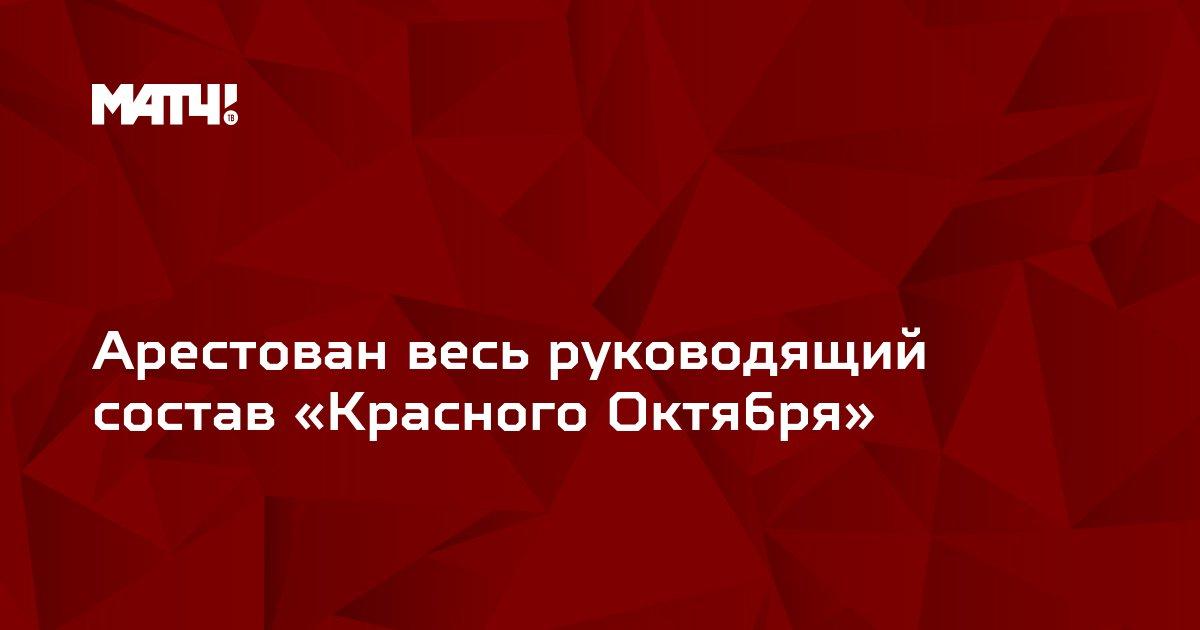 Арестован весь руководящий состав «Красного Октября»
