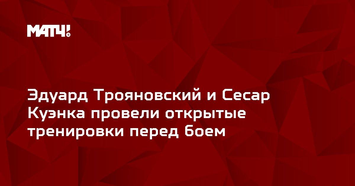 Эдуард Трояновский и Сесар Куэнка провели открытые тренировки перед боем