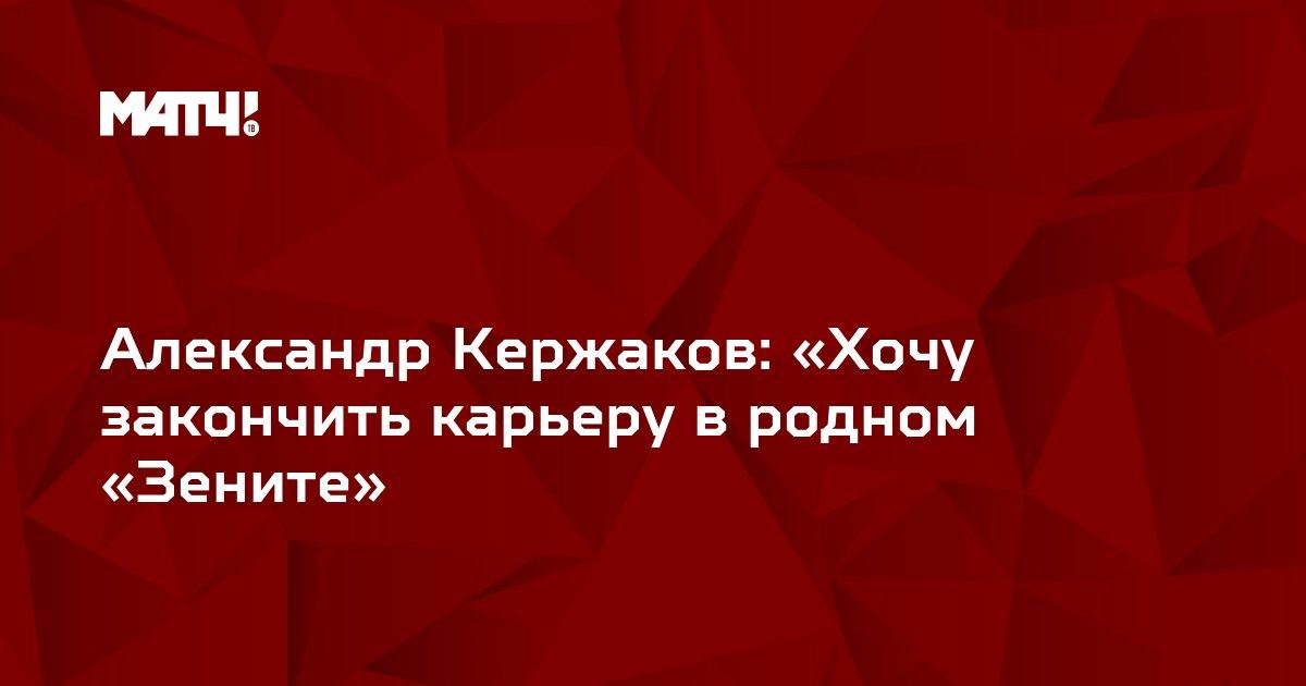 Александр Кержаков: «Хочу закончить карьеру в родном «Зените»