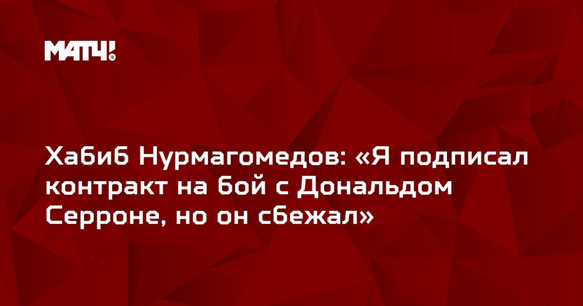 Хабиб Нурмагомедов: «Я подписал контракт на бой с Дональдом Серроне, но он сбежал»