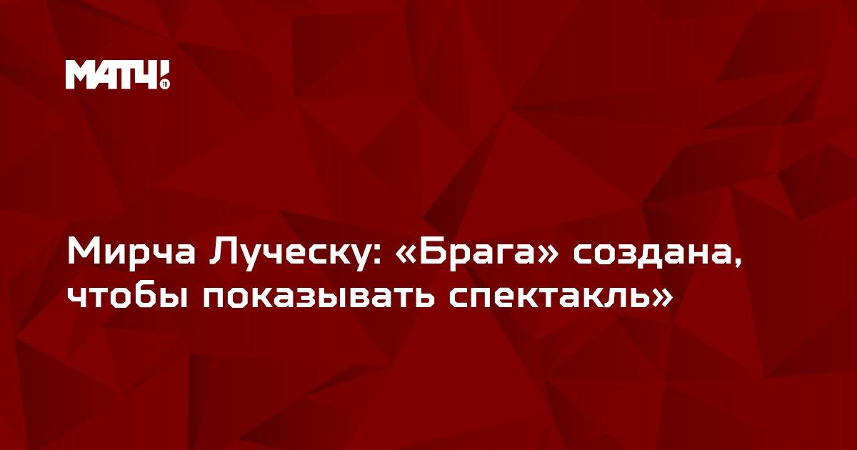 Мирча Луческу: «Брага» создана, чтобы показывать спектакль»