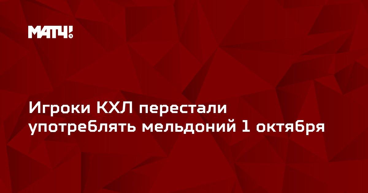Игроки КХЛ перестали употреблять мельдоний 1 октября