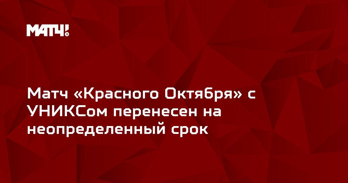 Матч «Красного Октября» с УНИКСом перенесен на неопределенный срок