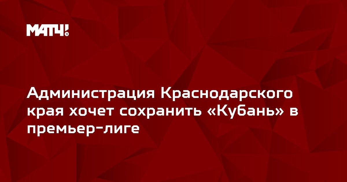 Администрация Краснодарского края хочет сохранить «Кубань» в премьер-лиге