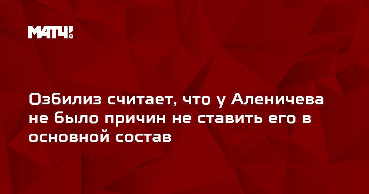 Озбилиз считает, что у Аленичева не было причин не ставить его в основной состав