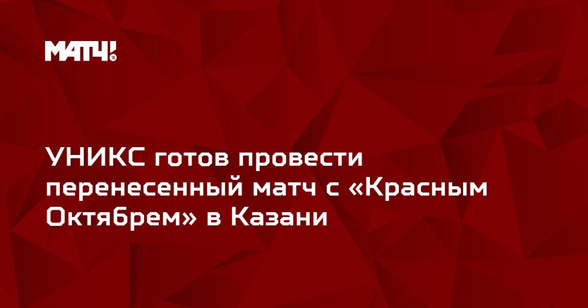 УНИКС готов провести перенесенный матч с «Красным Октябрем» в Казани