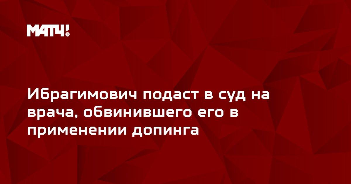 Ибрагимович подаст в суд на врача, обвинившего его в применении допинга