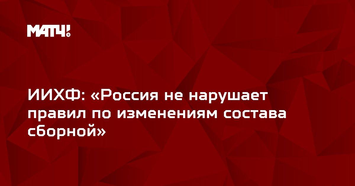 ИИХФ: «Россия не нарушает правил по изменениям состава сборной»