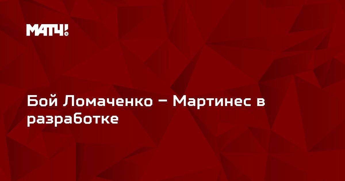 Бой Ломаченко – Мартинес в разработке
