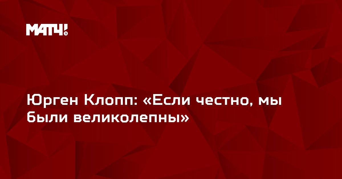 Юрген Клопп: «Если честно, мы были великолепны»