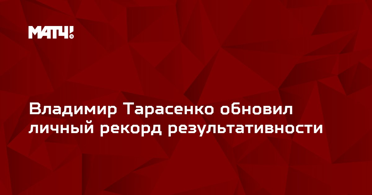 Владимир Тарасенко обновил личный рекорд результативности