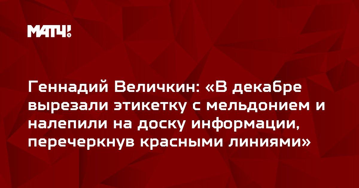 Геннадий Величкин: «В декабре вырезали этикетку с мельдонием и налепили на доску информации, перечеркнув красными линиями»