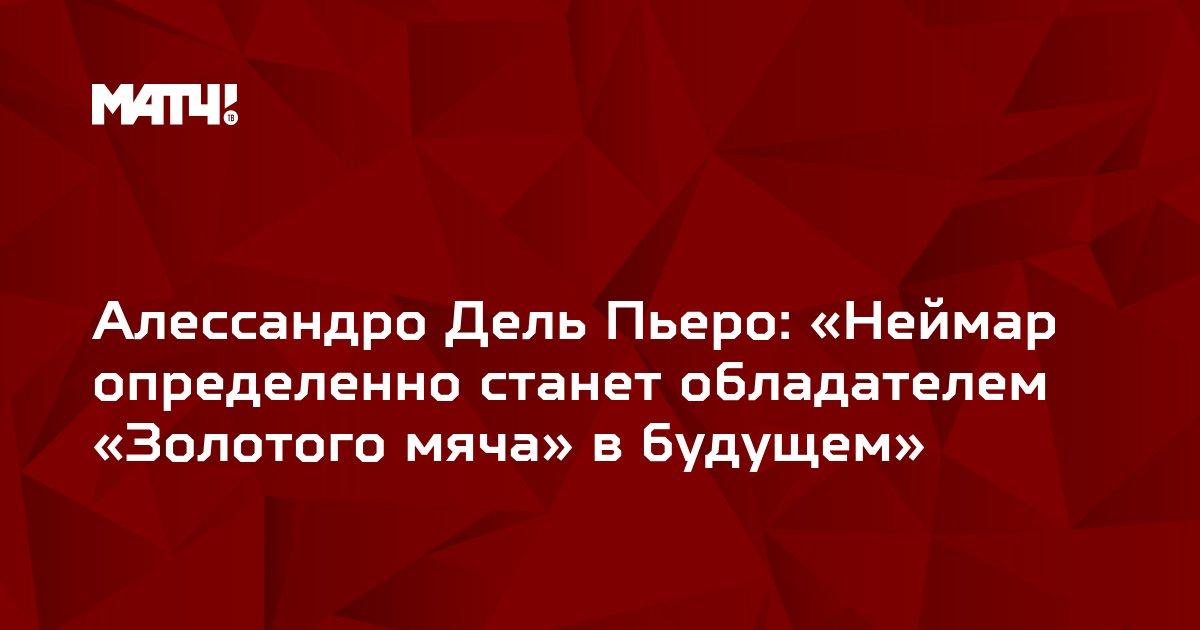 Алессандро Дель Пьеро: «Неймар определенно станет обладателем «Золотого мяча» в будущем»