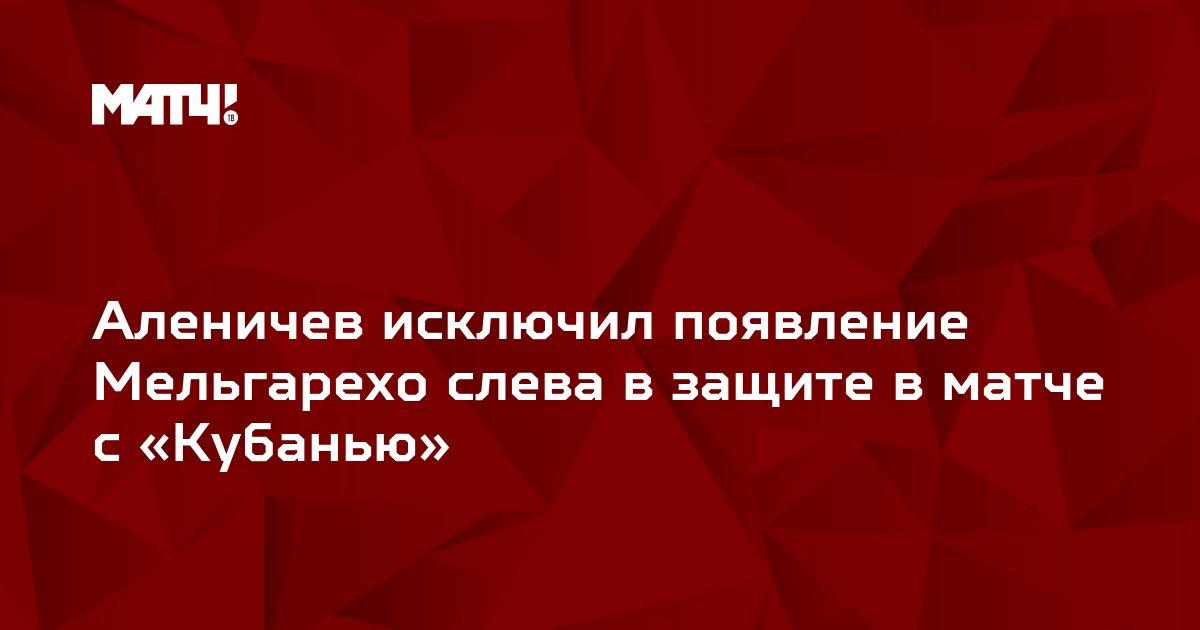 Аленичев исключил появление Мельгарехо слева в защите в матче с «Кубанью»