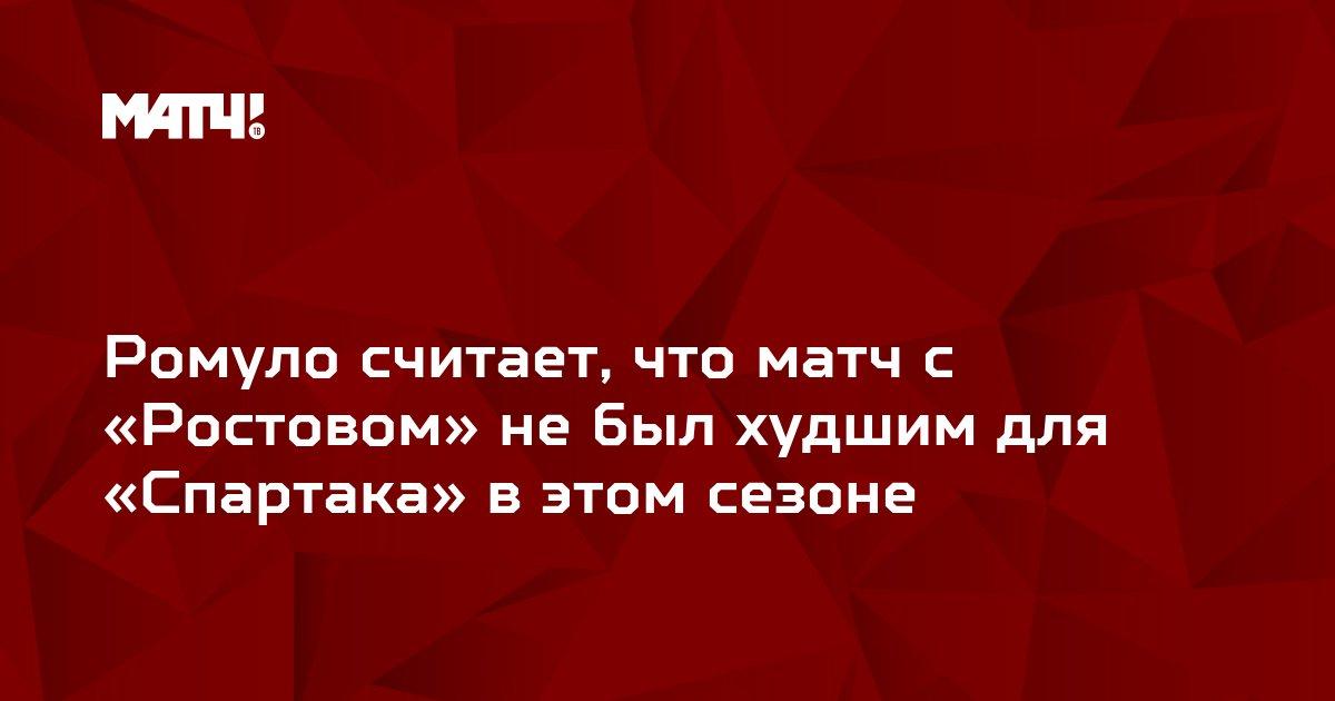 Ромуло считает, что матч с «Ростовом» не был худшим для «Спартака» в этом сезоне