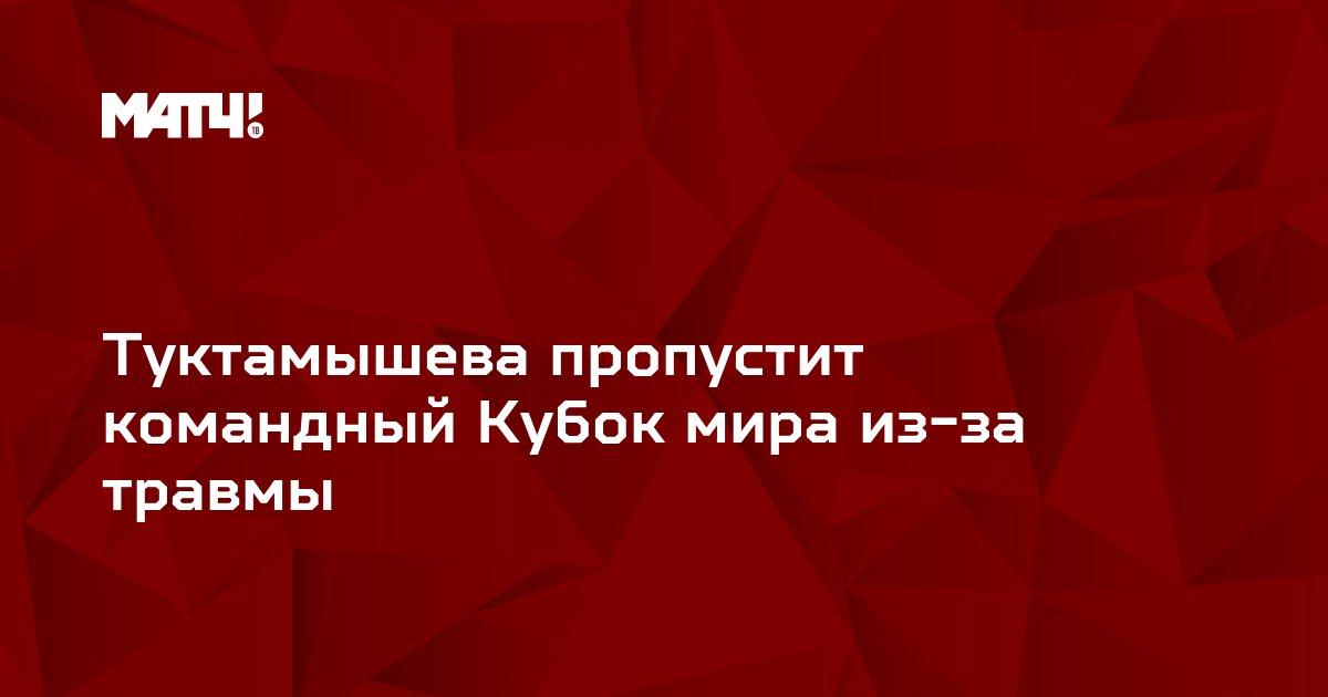 Туктамышева пропустит командный Кубок мира из-за травмы