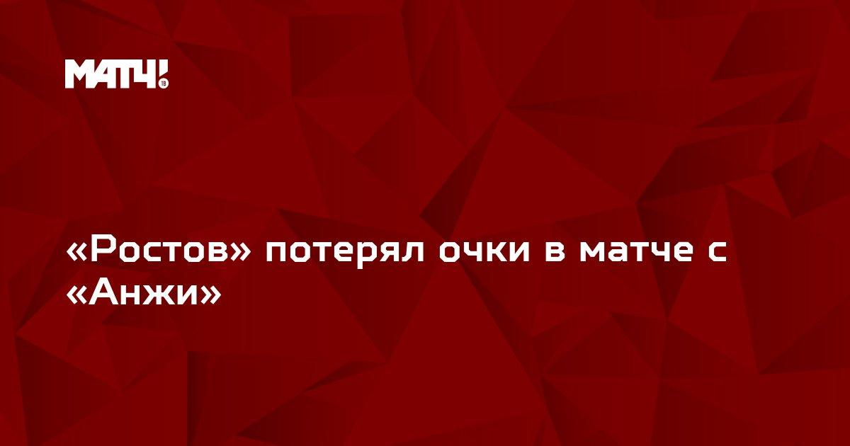 «Ростов» потерял очки в матче с «Анжи»
