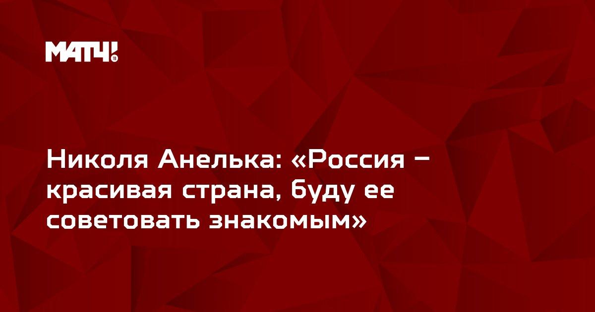 Николя Анелька: «Россия – красивая страна, буду ее советовать знакомым»