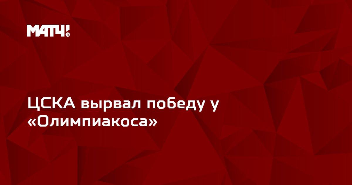 ЦСКА вырвал победу у «Олимпиакоса»