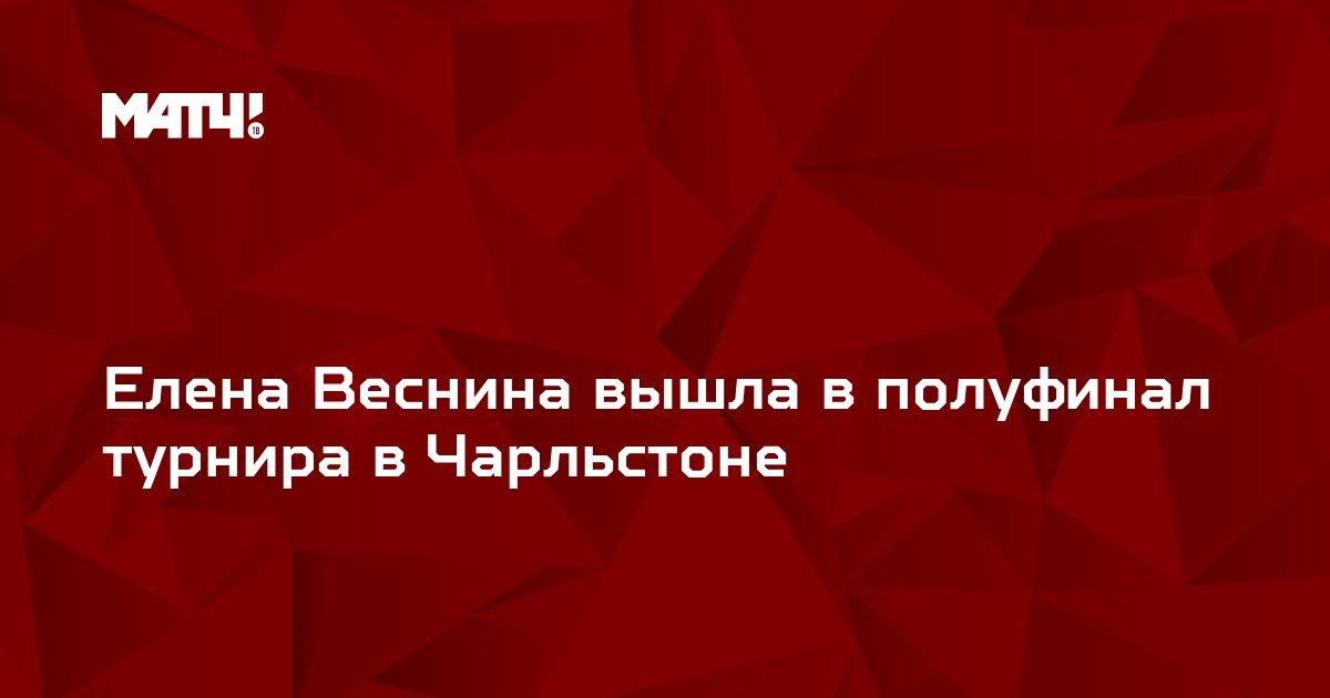 Елена Веснина вышла в полуфинал турнира в Чарльстоне