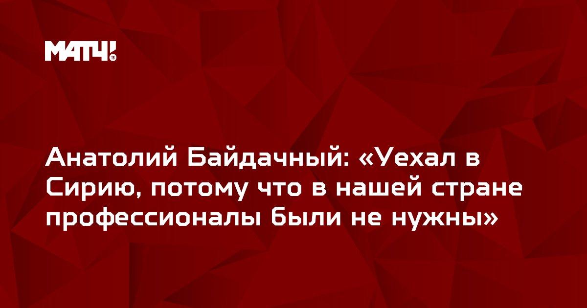 Анатолий Байдачный: «Уехал в Сирию, потому что в нашей стране профессионалы были не нужны»