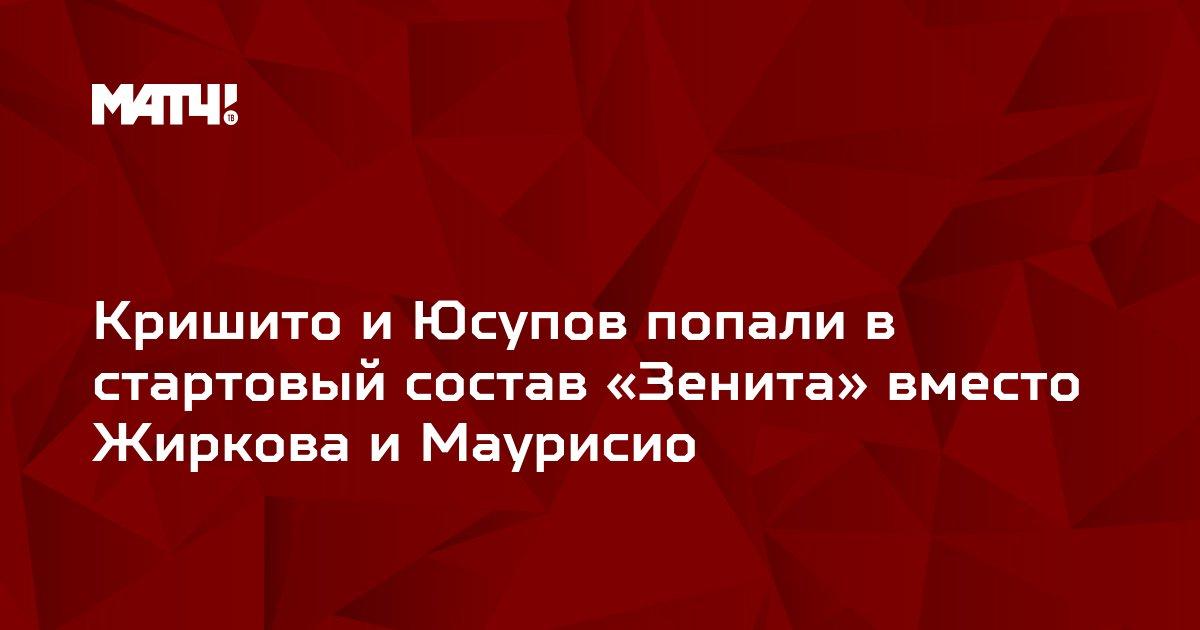 Кришито и Юсупов попали в стартовый состав «Зенита» вместо Жиркова и Маурисио