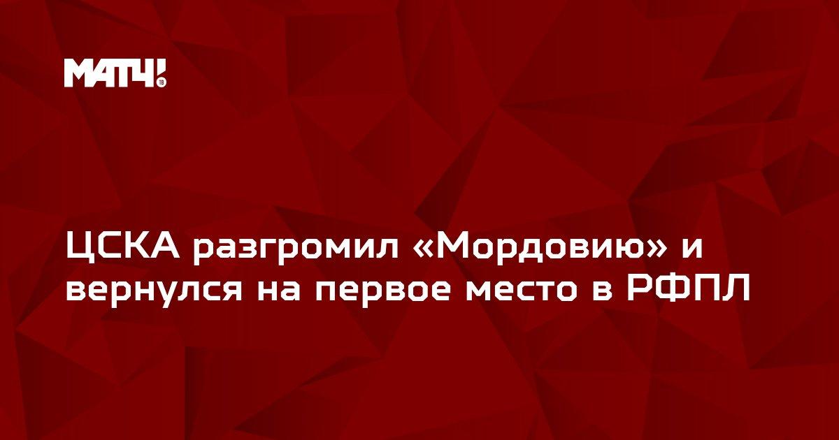 ЦСКА разгромил «Мордовию» и вернулся на первое место в РФПЛ