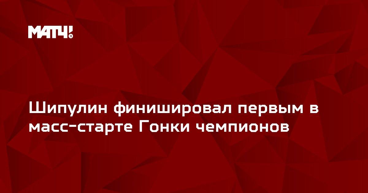 Шипулин финишировал первым в масс-старте Гонки чемпионов