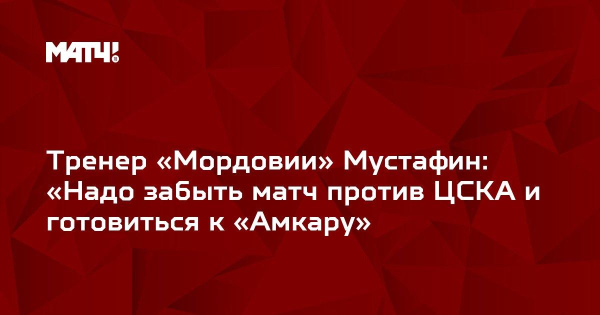 Тренер «Мордовии» Мустафин: «Надо забыть матч против ЦСКА и готовиться к «Амкару»