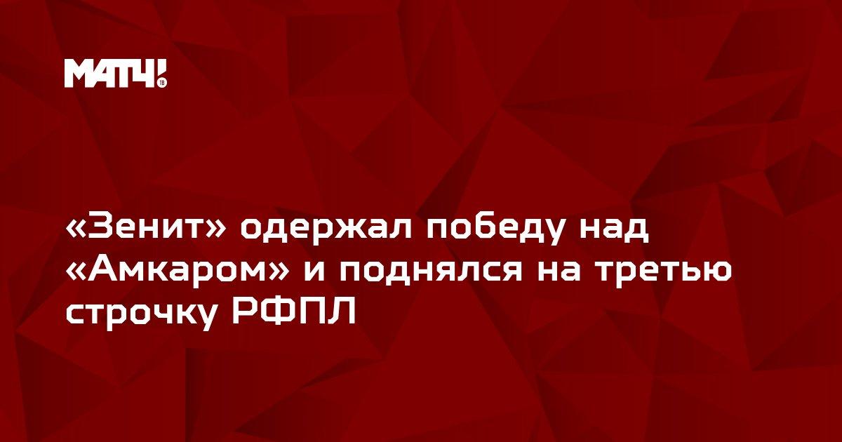 «Зенит» одержал победу над «Амкаром» и поднялся на третью строчку РФПЛ