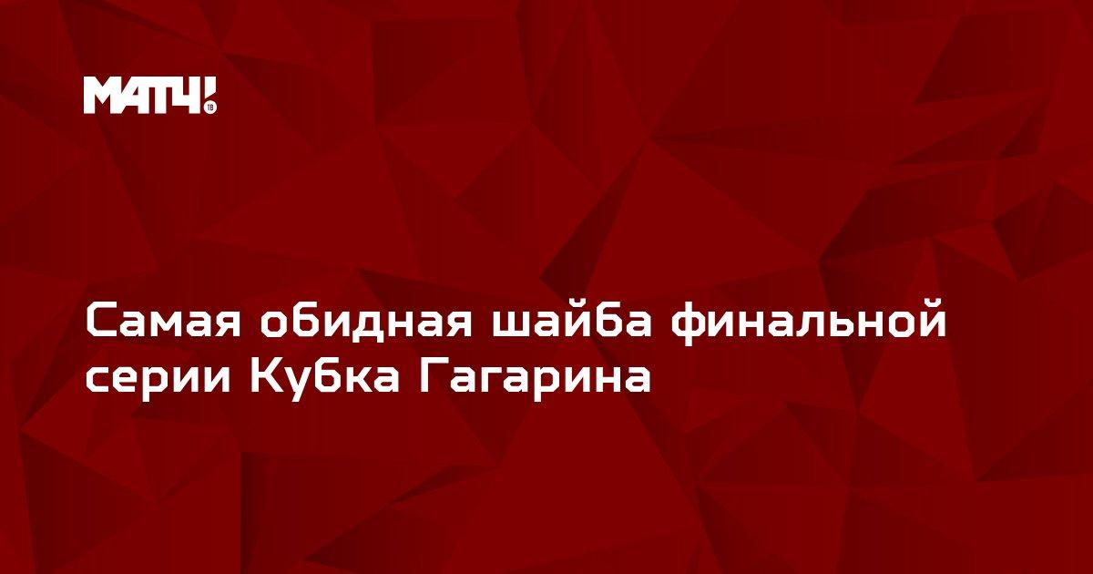 Самая обидная шайба финальной серии Кубка Гагарина