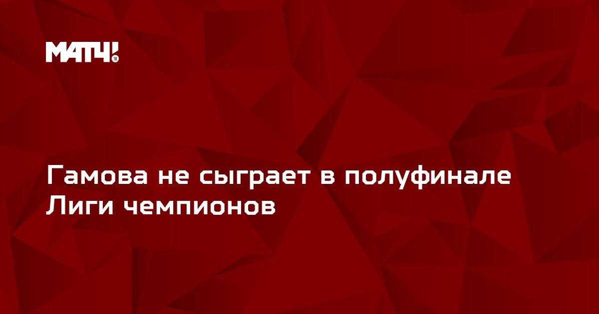 Гамова не сыграет в полуфинале Лиги чемпионов