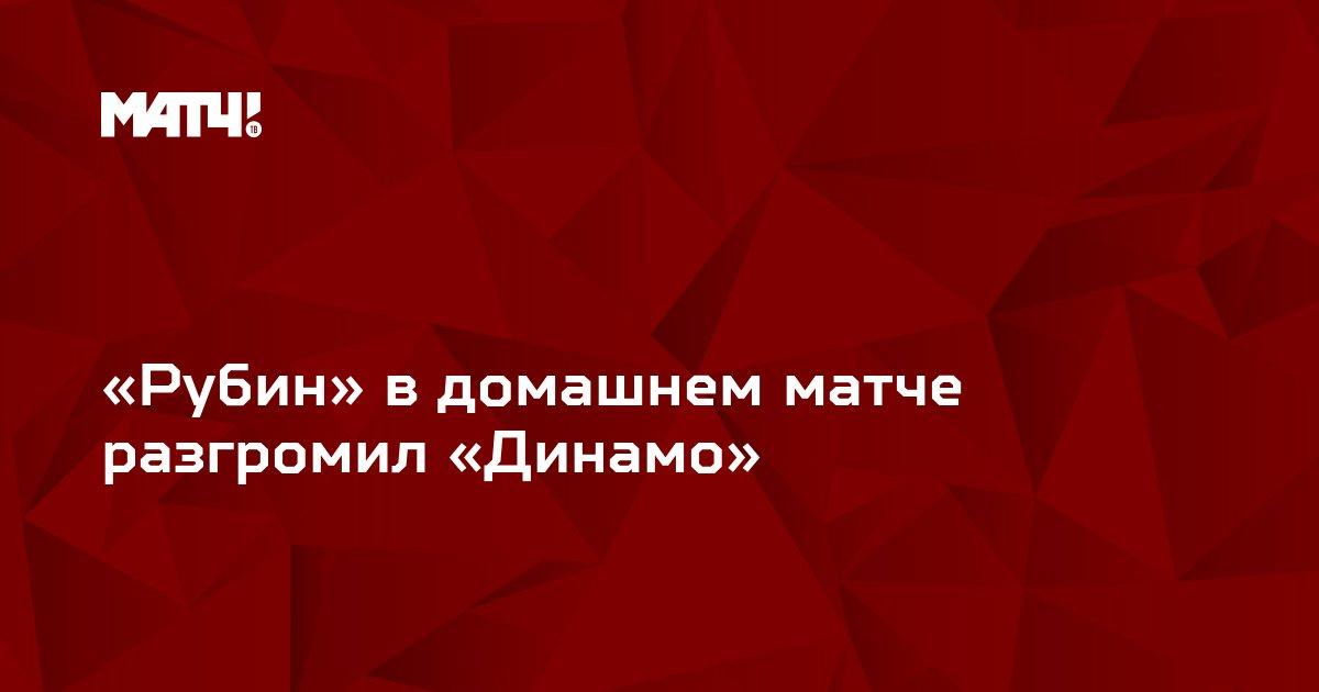 «Рубин» в домашнем матче разгромил «Динамо»
